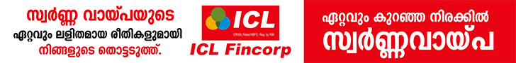 728 _90 ICL FINCORP _ web ad for kerala platforms